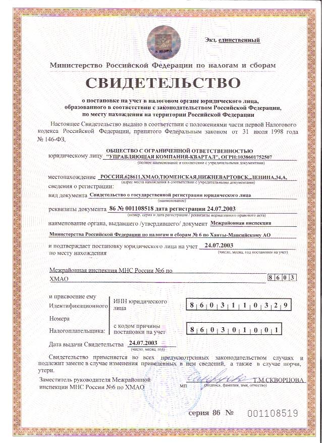 Нижневартовск регистрация ооо 1с бухгалтерия 8.3 видео уроки